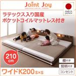 連結ベッド ワイドキング200【JointJoy】【天然ラテックス入日本製ポケットコイルマットレス付き】ホワイト 親子で寝られる棚・照明付き連結ベッド【JointJoy】ジョイント・ジョイ