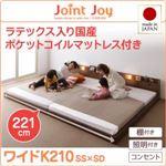連結ベッド ワイドキング210【JointJoy】【天然ラテックス入日本製ポケットコイルマットレス付き】ブラック 親子で寝られる棚・照明付き連結ベッド【JointJoy】ジョイント・ジョイ