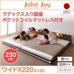 連結ベッド ワイドキング220【JointJoy】【天然ラテックス入日本製ポケットコイルマットレス付き】ホワイト 親子で寝られる棚・照明付き連結ベッド【JointJoy】ジョイント・ジョイ