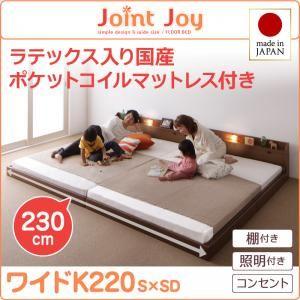 連結ベッド ワイドキング220【JointJoy】【天然ラテックス入日本製ポケットコイルマットレス】ブラウン 親子で寝られる棚・照明付き連結ベッド【JointJoy】ジョイント・ジョイの詳細を見る