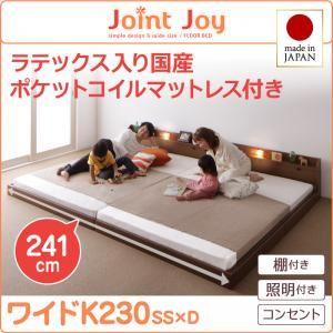 連結ベッド ワイドキング230【JointJoy】【天然ラテックス入日本製ポケットコイルマットレス】ブラック 親子で寝られる棚・照明付き連結ベッド【JointJoy】ジョイント・ジョイの詳細を見る