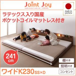 連結ベッド ワイドキング230【JointJoy】【天然ラテックス入日本製ポケットコイルマットレス】ブラウン 親子で寝られる棚・照明付き連結ベッド【JointJoy】ジョイント・ジョイの詳細を見る
