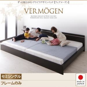ずっと使えるロングライフデザインベッド【Vermogen】フェアメーゲン