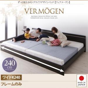 フロアベッド ワイドキングサイズ240cm【Vermogen】【フレームのみ】ダークブラウン ずっと使えるロングライフデザインベッド【Vermogen】フェアメーゲン
