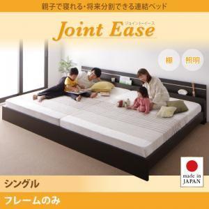 連結ベッド シングル【JointEase】【フレームのみ】ホワイト 親子で寝られる・将来分割できる連結ベッド【JointEase】ジョイント・イースの詳細を見る