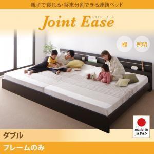 連結ベッド ダブル【JointEase】【フレームのみ】ダークブラウン 親子で寝られる・将来分割できる連結ベッド【JointEase】ジョイント・イースの詳細を見る