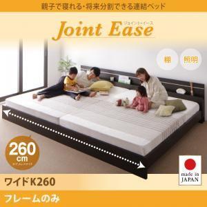 連結ベッド ワイドキング260【JointEase】【フレームのみ】ダークブラウン 親子で寝られる・将来分割できる連結ベッド【JointEase】ジョイント・イースの詳細を見る
