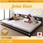 連結ベッド ワイドキングサイズ280cm【JointEase】【フレームのみ】ダークブラウン 親子で寝られる・将来分割できる連結ベッド【JointEase】ジョイント・イース