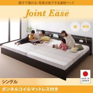 連結ベッド シングル【JointEase】【ボンネルコイルマットレス付き】ダークブラウン 親子で寝られる・将来分割できる連結ベッド【JointEase】ジョイント・イース - 拡大画像