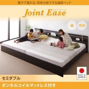 連結ベッド セミダブル【JointEase】【ボンネルコイルマットレス付き】ダークブラウン 親子で寝られる・将来分割できる連結ベッド【JointEase】ジョイント・イースの詳細を見る