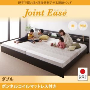 連結ベッド ダブル【JointEase】【ボンネルコイルマットレス付き】ホワイト 親子で寝られる・将来分割できる連結ベッド【JointEase】ジョイント・イースの詳細を見る