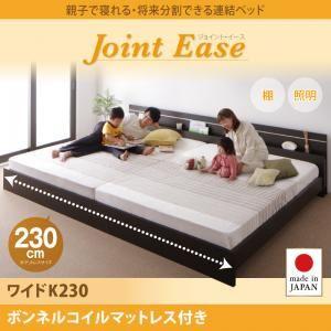 連結ベッド ワイドキングサイズ230cm【JointEase】【ボンネルコイルマットレス付き】ホワイト 親子で寝られる・将来分割できる連結ベッド【JointEase】ジョイント・イース