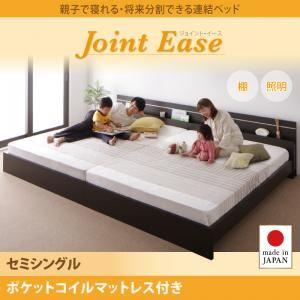 連結ベッド セミシングル【JointEase】【ポケットコイルマットレス付き】ダークブラウン 親子で寝られる・将来分割できる連結ベッド【JointEase】ジョイント・イースの詳細を見る