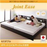 連結ベッド セミダブル【JointEase】【ポケットコイルマットレス付き】ダークブラウン 親子で寝られる・将来分割できる連結ベッド【JointEase】ジョイント・イース