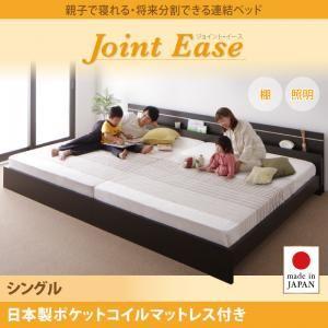 連結ベッド シングル【JointEase】【日本製ポケットコイルマットレス付き】ホワイト 親子で寝られる・将来分割できる連結ベッド【JointEase】ジョイント・イースの詳細を見る