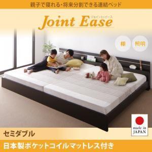 連結ベッド セミダブル【JointEase】【日本製ポケットコイルマットレス付き】ダークブラウン 親子で寝られる・将来分割できる連結ベッド【JointEase】ジョイント・イースの詳細を見る