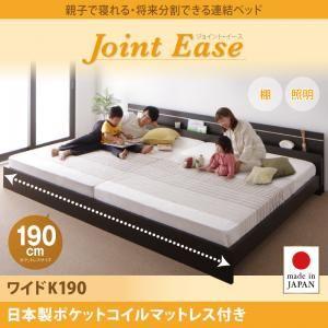 連結ベッド ワイドキング190【JointEase】【日本製ポケットコイルマットレス付き】ホワイト 親子で寝られる・将来分割できる連結ベッド【JointEase】ジョイント・イースの詳細を見る