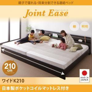 連結ベッド ワイドキング210【JointEase】【日本製ポケットコイルマットレス付き】ホワイト 親子で寝られる・将来分割できる連結ベッド【JointEase】ジョイント・イースの詳細を見る