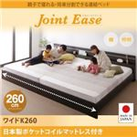 連結ベッド ワイドキングサイズ260cm【JointEase】【日本製ポケットコイルマットレス付き】ホワイト 親子で寝られる・将来分割できる連結ベッド【JointEase】ジョイント・イース