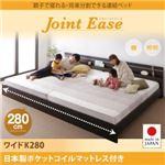 連結ベッド ワイドキングサイズ280cm【JointEase】【日本製ポケットコイルマットレス付き】ホワイト 親子で寝られる・将来分割できる連結ベッド【JointEase】ジョイント・イース