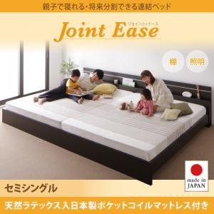 連結ベッド セミシングル【JointEase】【天然ラテックス入日本製ポケットコイルマットレス】ホワイト 親子で寝られる・将来分割できる連結ベッド【JointEase】ジョイント・イースの詳細を見る