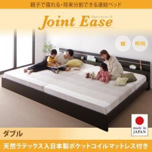 連結ベッド ダブル【JointEase】【天然ラテックス入日本製ポケットコイルマットレス】ホワイト 親子で寝られる・将来分割できる連結ベッド【JointEase】ジョイント・イースの詳細を見る