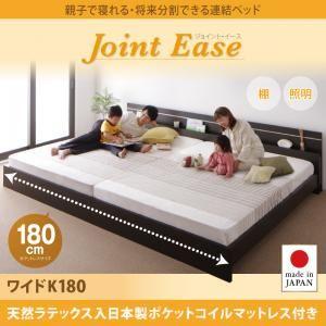 連結ベッド ワイドキング180【JointEase】【天然ラテックス入日本製ポケットコイルマットレス】ホワイト 親子で寝られる・将来分割できる連結ベッド【JointEase】ジョイント・イースの詳細を見る