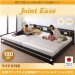 連結ベッド ワイドキングサイズ190cm【JointEase】【天然ラテックス入日本製ポケットコイルマットレス付き】ホワイト 親子で寝られる・将来分割できる連結ベッド【JointEase】ジョイント・イース