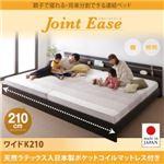 連結ベッド ワイドキングサイズ210cm【JointEase】【天然ラテックス入日本製ポケットコイルマットレス付き】ホワイト 親子で寝られる・将来分割できる連結ベッド【JointEase】ジョイント・イース
