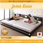 連結ベッド ワイドキングサイズ280cm【JointEase】【天然ラテックス入日本製ポケットコイルマットレス付き】ホワイト 親子で寝られる・将来分割できる連結ベッド【JointEase】ジョイント・イース