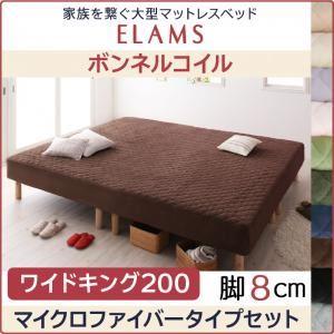 家族を繋ぐ大型マットレスベッド【ELAMS】エラムス ボンネルコイル マイクロファイバータイプセット 脚8?