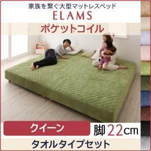脚付きマットレスベッド クイーン【タオルタイプ...の関連商品1