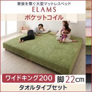 脚付きマットレスベッド ワイドキングサイズ200...の商品画像