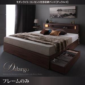 収納ベッド クイーン【Dulargo】【フレームのみ】ウォルナットブラウン モダンライト・コンセント付収納ベッド【Dulargo】デュラルゴの詳細を見る