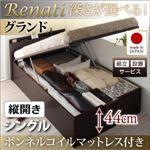 【組立設置費込】収納ベッド シングル・グランド【縦開き】【Renati】【ボンネルコイルマットレス付】ダークブラウン 国産跳ね上げ収納ベッド【Renati】レナーチ
