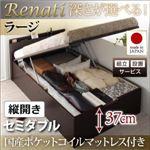 【組立設置費込】収納ベッド セミダブル・ラージ【縦開き】【Renati】【国産ポケットコイルマットレス付】ホワイト 国産跳ね上げ収納ベッド【Renati】レナーチ