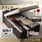 【組立設置費込】収納ベッド シングル・グランド【縦開き】【Renati】【羊毛デュラテクノマットレス付】ホワイト 国産跳ね上げ収納ベッド【Renati】レナーチ