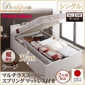 【組立設置費込】収納ベッド シングル・ラージ【縦開き】【Pratipue】【マルチラススーパースプリングマットレス付】ナチュラル 国産跳ね上げ収納ベッド【Pratipue】プラティークの詳細を見る