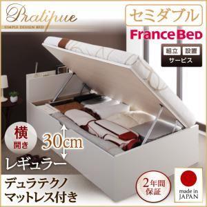 【組立設置費込】収納ベッド セミダブル・レギュラー【横開き】【Pratipue】【デュラテクノマットレス付】ダークブラウン 国産跳ね上げ収納ベッド【Pratipue】プラティークの詳細を見る