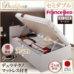 【組立設置費込】収納ベッド セミダブル・ラージ【横開き】【Pratipue】【デュラテクノマットレス付】ホワイト 国産跳ね上げ収納ベッド【Pratipue】プラティークの詳細を見る
