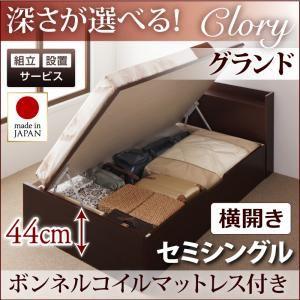 【組立設置費込】収納ベッド セミシングル・グランド【横開き】【Clory】【ボンネルコイルマットレス付】ナチュラル 国産跳ね上げ収納ベッド【Clory】クローリーの詳細を見る