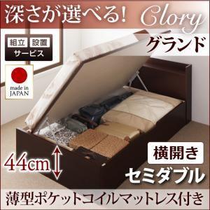 【組立設置費込】収納ベッド セミダブル・グランド【横開き】【Clory】【薄型ポケットコイルマットレス付】ナチュラル 国産跳ね上げ収納ベッド【Clory】クローリーの詳細を見る
