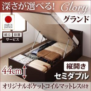 【組立設置費込】収納ベッド セミダブル・グランド【縦開き】【Clory】【オリジナルポケットコイルマットレス付】ホワイト 国産跳ね上げ収納ベッド【Clory】クローリーの詳細を見る
