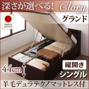 収納ベッド シングル・グランド【縦開き】【Clory】【羊毛デュラテクノマットレス付】ホワイト 国産跳ね上げ収納ベッド【Clory】クローリーの詳細を見る