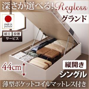 【組立設置費込】収納ベッド シングル・グランド【縦開き】【Regless】【薄型ポケットコイルマットレス付】ダークブラウン 国産跳ね上げ収納ベッド【Regless】リグレスの詳細を見る