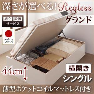 【組立設置費込】収納ベッド シングル・グランド【横開き】【Regless】【薄型ポケットコイルマットレス付】ダークブラウン 国産跳ね上げ収納ベッド【Regless】リグレスの詳細を見る