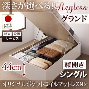【組立設置費込】収納ベッド シングル・グランド【縦開き】【Regless】【オリジナルポケットコイルマットレス付】ナチュラル 国産跳ね上げ収納ベッド【Regless】リグレスの詳細を見る