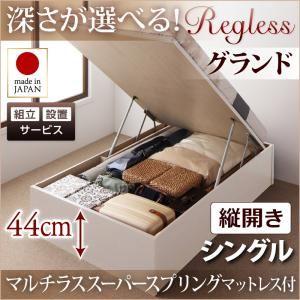 【組立設置】収納ベッド シングル・グランド【縦開き】【Regless】【マルチラススーパースプリングマットレス付】ホワイト 国産跳ね上げ収納ベッド【Regless】リグレス - 拡大画像