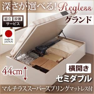 【組立設置費込】収納ベッド セミダブル・グランド【横開き】【Regless】【マルチラススーパースプリングマットレス付】ホワイト 国産跳ね上げ収納ベッド【Regless】リグレスの詳細を見る