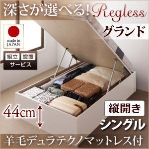 【組立設置費込】収納ベッド シングル・グランド【縦開き】【Regless】【羊毛デュラテクノマットレス付】ナチュラル 国産跳ね上げ収納ベッド【Regless】リグレスの詳細を見る